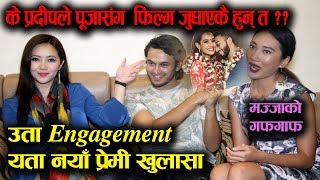 Pooja संग फिल्म जुधाएक हुन् Pradip ले ? Engagement पछि Paramitaको प्रेमबारे यस्तो खुलासा, Mazzako TV
