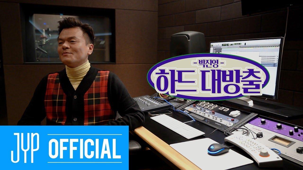 박진영의 #박진영하드대방출 #JYPHarddriveRelease #촌스러운사랑노래 주인 찾기 프로젝트