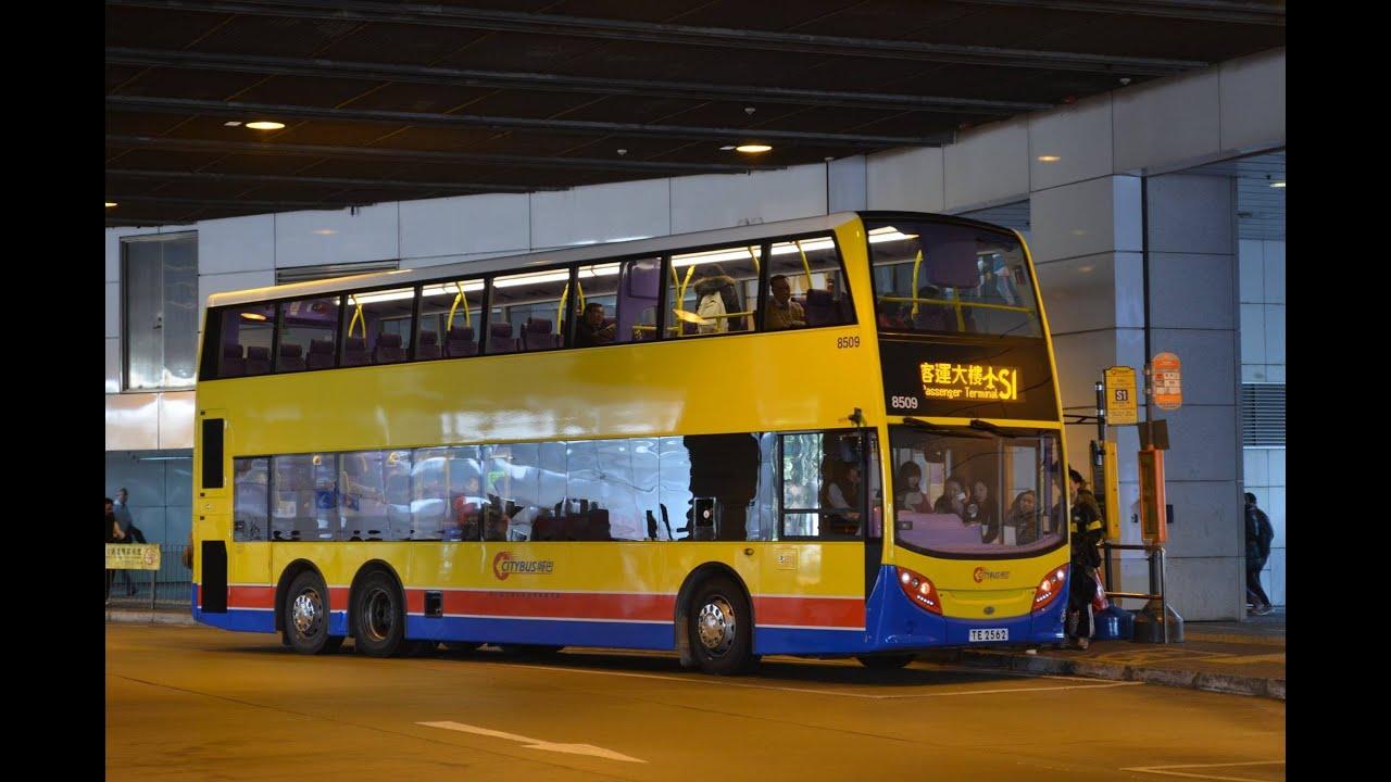 CTB T 8509 TE2562@S1 東涌鐵路站巴士總站-機場博覽館(循環線) - YouTube