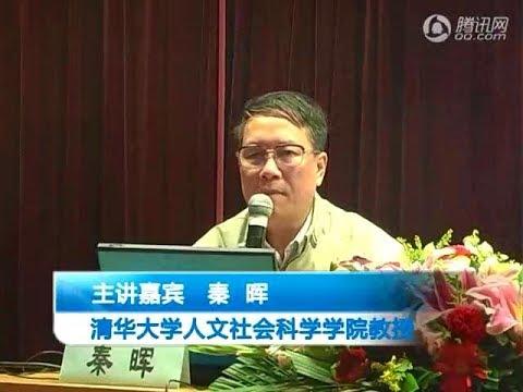 """秦晖 城市新贫民(""""低端人口"""")何去何从【完整版】"""
