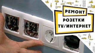 розетки: интернет / TV /обычная. фирмы Legrand