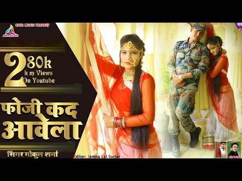 Exclusive Foji Song_ म्हारा फौजी कद आवेला_Kajal Mahera New Rajasthani Song 2018_Singer-Gokul Sharma