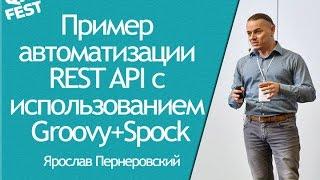 QA Fest 2016. Ярослав Пернеровский - Пример автоматизации REST API с использованием Groovy+Spock