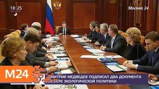 Медведев подписал документы по экологической политике - Москва 24