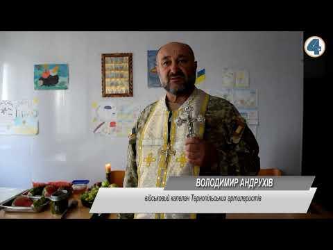 TV-4: Преображення Господнє відзначили в 44-ій артилерійській бригаді