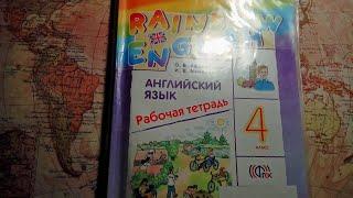 Unit 7, Step 4 ГДЗ. Rainbow English. 4 класс. Рабочая тетрадь