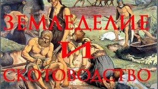 Возникновение земледелия и скотоводства. Всеобщая история. 5 класс(Около 10 тыс. лет назад в жизни человека произошли поистине революционные изменения: из собирательства появ..., 2015-06-11T13:21:39.000Z)