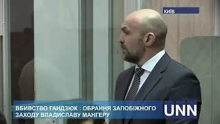 Суд Мангер 13.02. ч2