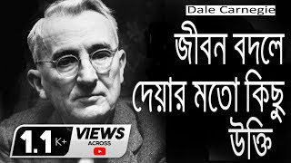 Life Changing Quotes of Dale Carneagie | Bengali Motivational Video by YourBengaliStories