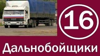 Дальнобойщики 1 сезон 16 серия - Свой бизнес