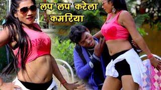 लप लप करेला कमरिया - Jab Lagawelu Gori Lipistic Ho - Kumar Sumant - Bhojpuri Hit Songs 2018