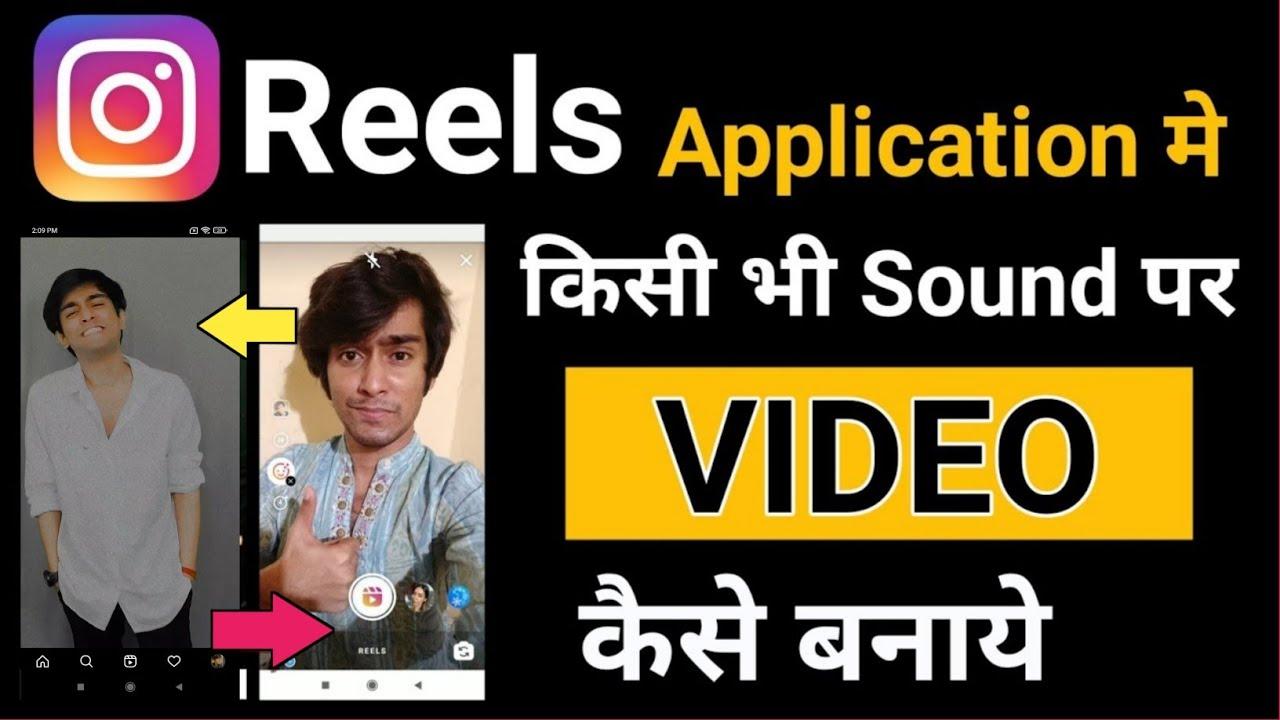 Instagram Reels mai videos kaise banaye | kisi bhi Sound pr Videos kaise banaye |how to make videos