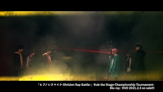<シアターコンプレックス>『ヒプノシスマイク-Division Rap Battle-』Rule the Stage -Championship Tournament- ダイジェスト映像