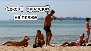 Секс на пляже с кувалдой