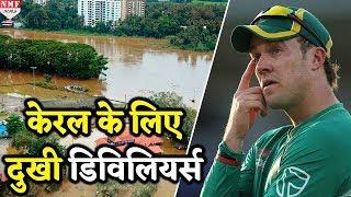Flood से जूझ रहे Kerala के लिए दुखी हुए de Villiers और Tendulkar जैसे दिग्गज