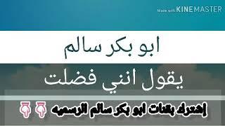 ابو بكر سالم (يقول انني فضلت) #اغاني_ابوبكر_سالم