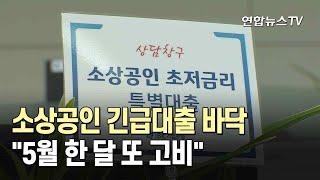 """소상공인 긴급대출 바닥…""""5월 한 달 또 고비…"""