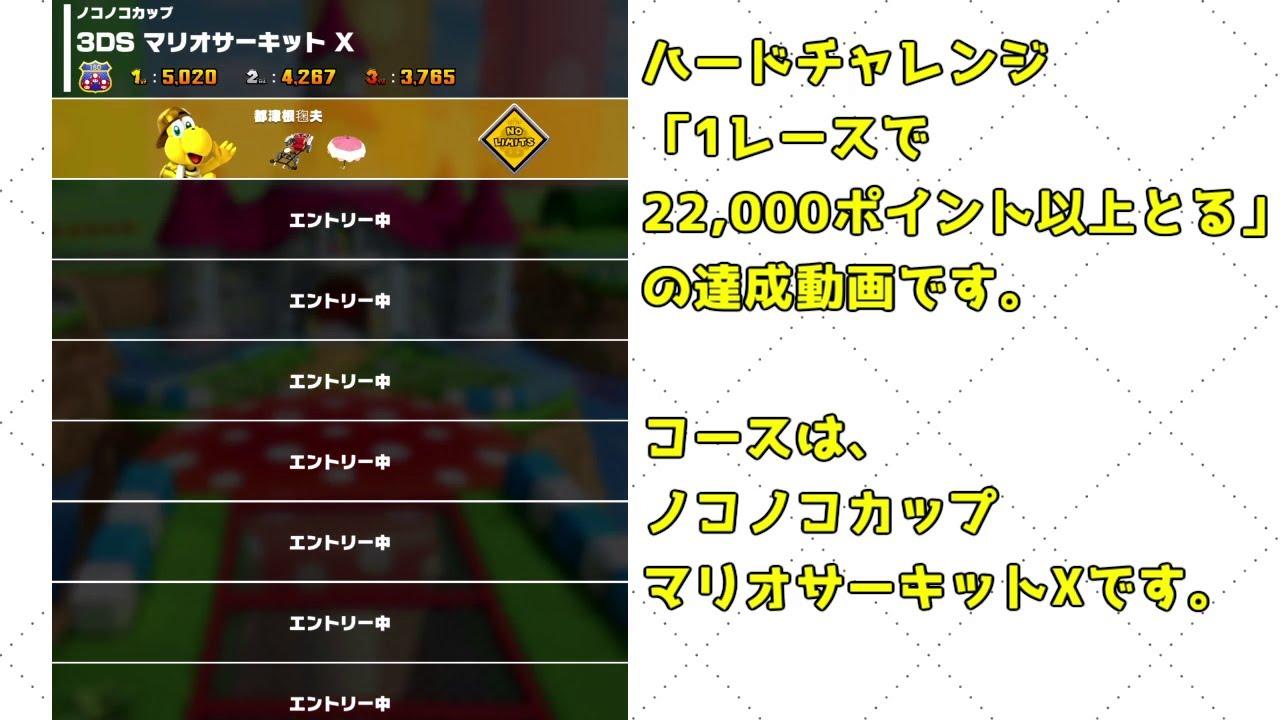 マリオカート ハードチャレンジ