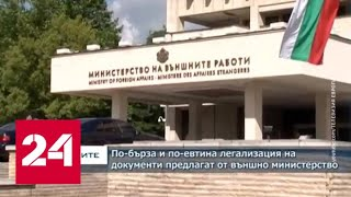 Посольство России ответило Болгарии на слова о роли СССР во Второй мировой - Россия 24