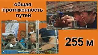 Локодром в музее Гранд Макет Россия