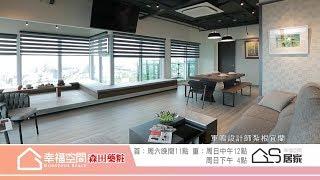 混搭堆疊居家品味/創造海天一色度假會所 GSTV 【幸福空間】0518精采預告 [HD]