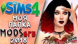 МОЯ ПАПКА MODS 6ГБ | 2018 | The Sims 4