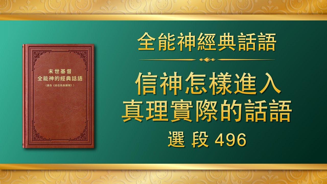 全能神经典话语《信神怎样进入真理实际的话语》选段496