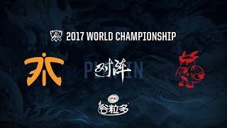 【2017全球總決賽】入圍賽 第五日 FNC vs HKA #1