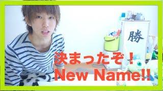 はじめ社長の新しい名前 【後編】 I change my name thumbnail