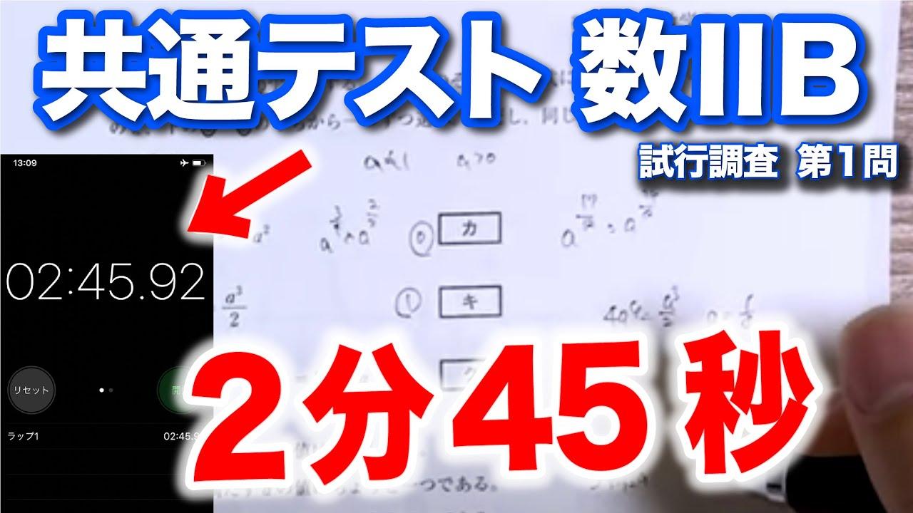 共通テスト数ⅡB  タイムアタック(H29試行調査 第1問)