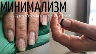 Сама сняла гель лак Преображение ногтей Минимализм Маникюр