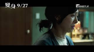 【變身】電影預告 惡魔竟化身為最親近的家人潛入家中?! 9/27 鬼變多端