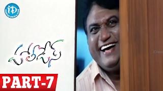 Holidays Full Movie Part 7 || Sivanag, Bhargavi, Sania || Kumar SS || Sridhar Srikanth