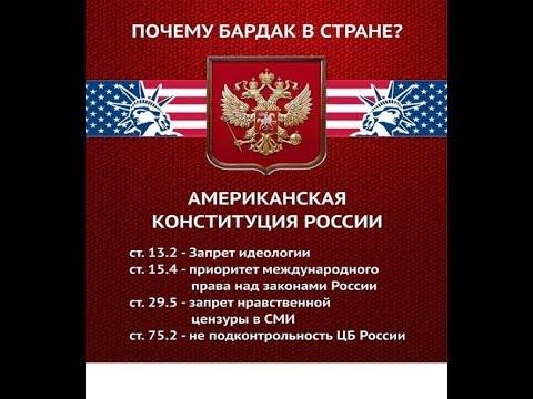 АМЕРИКАНСКААЯ КОНСТИТУЦИЯ РФ-ЭТО СПАСЕНИЕ ДЛЯ РОССИИ ИЛИ НАМОРДНИК НА КОММУНО-ФАШИСТОВ