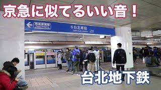 いい音!シーメンス製の台湾地下鉄 〜京急似の走行音〜