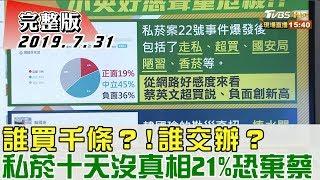 2019.07.31【#新聞大白話】誰買千條?!誰交辦? 私菸十天沒真相21%恐棄蔡