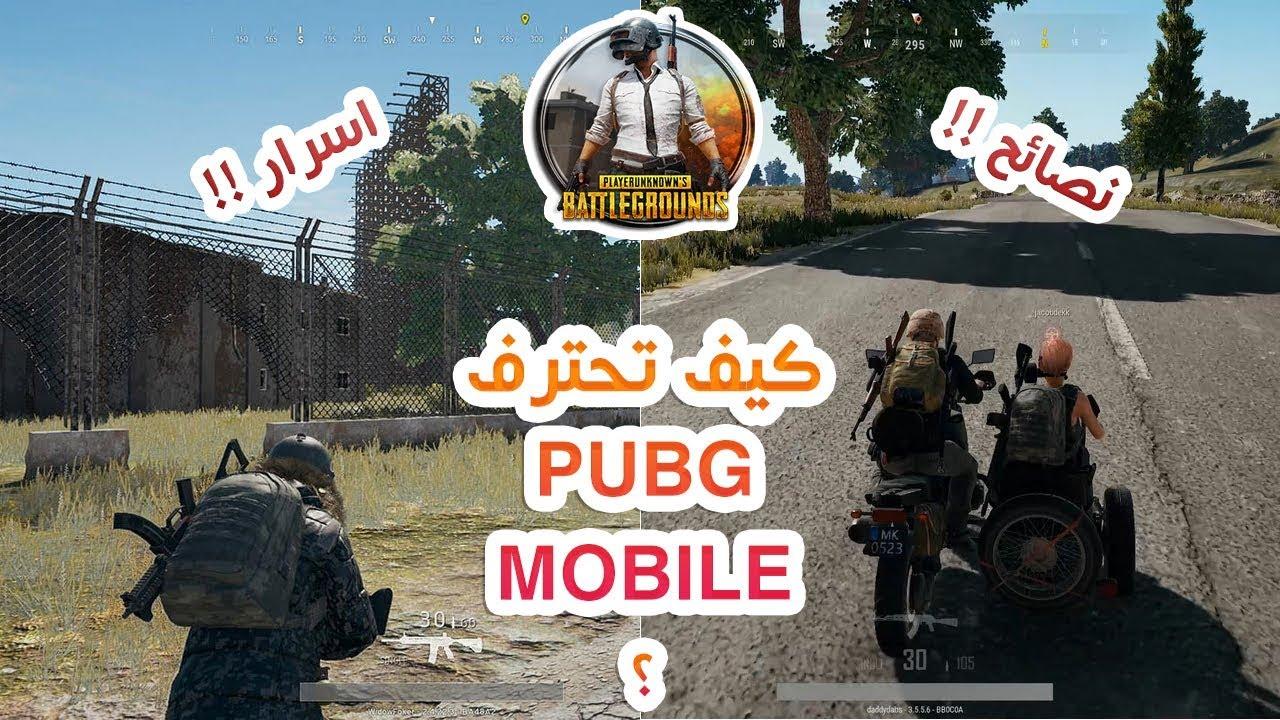 كيف تحترف لعبة Pubg Mobile نصائح و اسرار للاحتراف في باتل