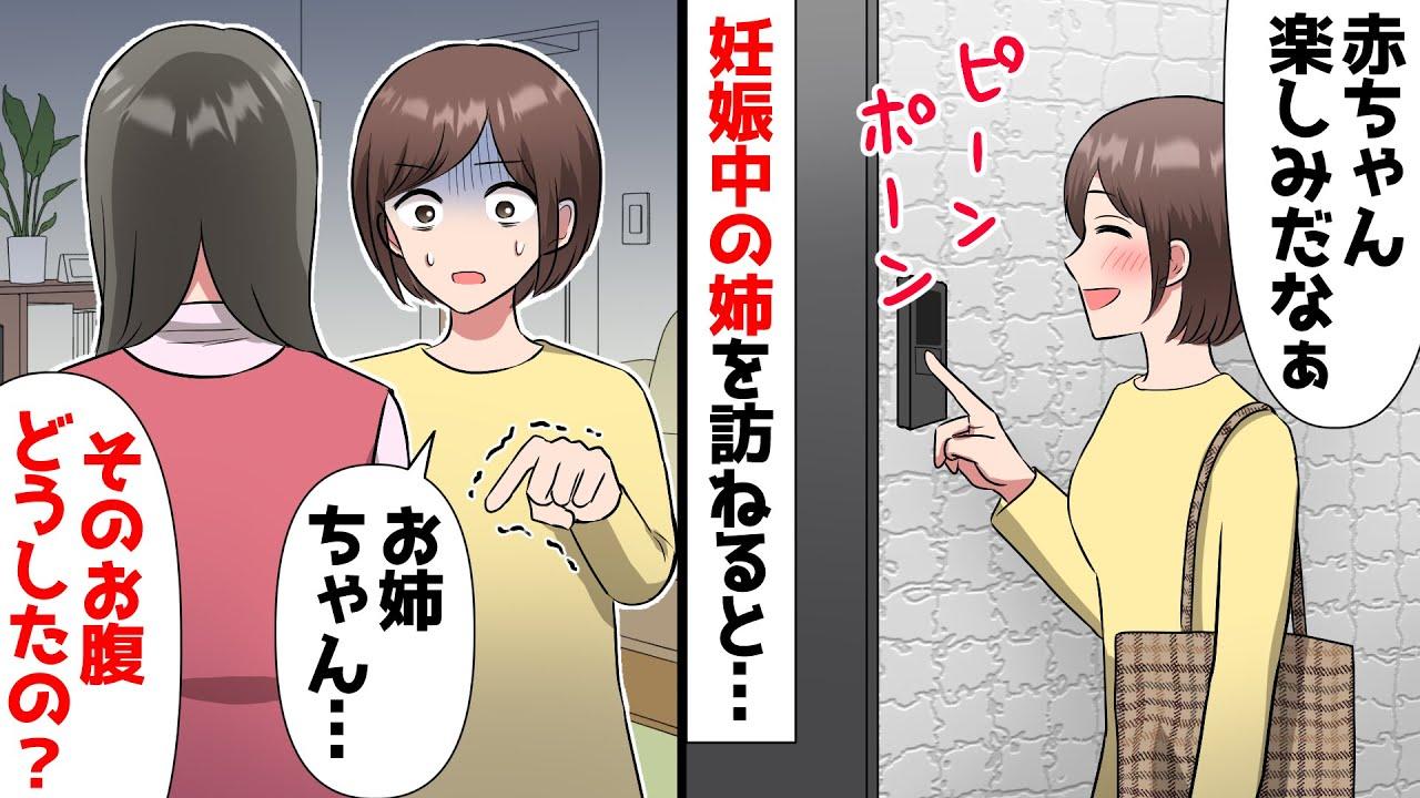 【LINE】妊婦中の姉を訪ねるとガリガリに痩せた姉が出てきて「赤ちゃん居なくなっちゃった…」→次の瞬間、姉の夫が目の前に現れて衝撃の原因が判明する…(スカッとする話)