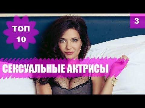 🇷🇺 Самые красивые российские актрисы, звезды кино. [Топ 10] самых сексуальных
