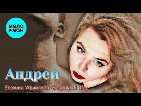 Евгения Уфимская - Андрей