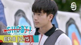 Project S The Series | Shoot! I Love You ปิ้ว! ยิงปิ๊งเธอ EP.8 [2/5] [Eng Sub]