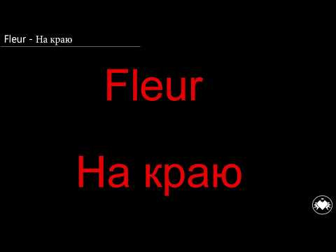 Текст Fleur - На краю (Lyric Na Krayu)