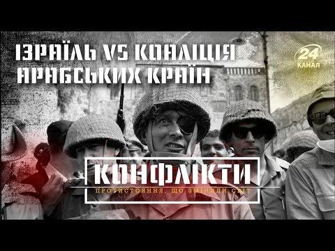 Шестиденна війна 1967р.,