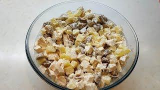 ❤️Вкусный Салат с курицей грибами и ананасом❤️