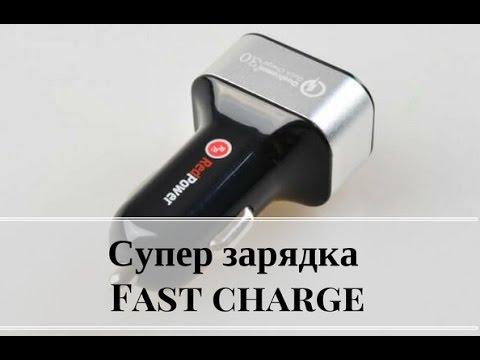Видеозапись Быстрая зарядка для телефона в авто на драйвере Qualcomm 3.0