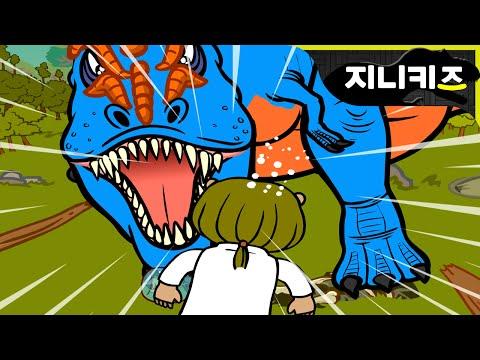 기이한 공룡탐험 #24 공룡 악당   알베르토사우루스 알라모사우루스   ★지니키즈 공룡대탐험