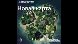 Pubg. Новая карта 4х4 (в 5:00мск).