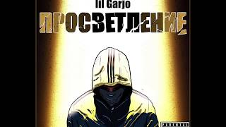 10. lil Garjo feat Garjoka - Рапа Продължава ( Фен Видео ) prod. by lil Garjo