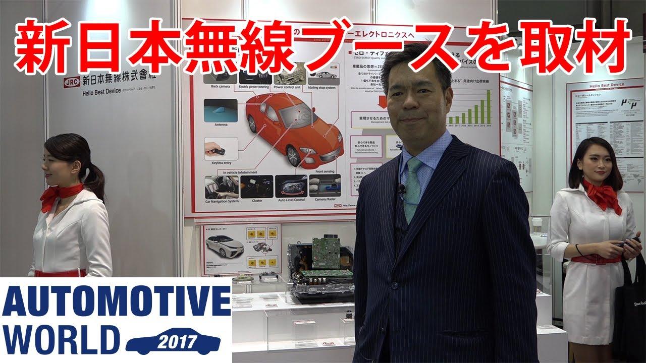 日本 無線 新