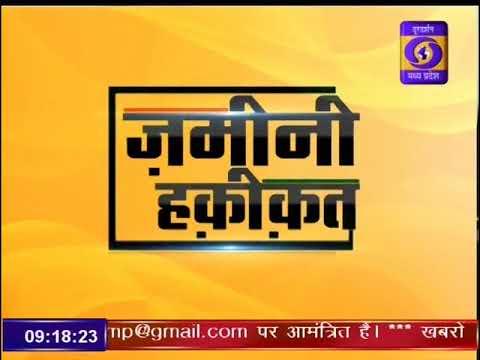 Ground Report Madhya Pradesh : Beti Bachao Beti Padhao Bhind